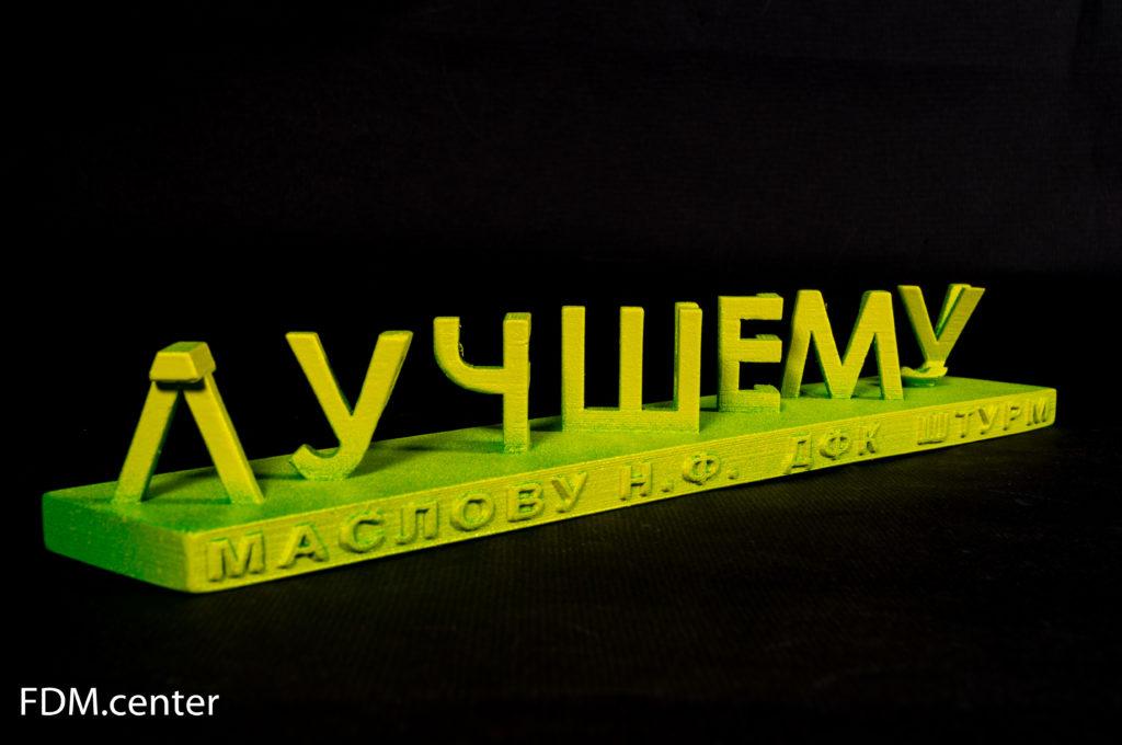 Надпись 3d печать